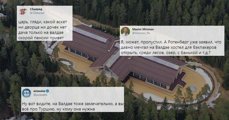 Роскошная дача Путина/Ротенберга на Валдае: затяжная реакция соцсетей
