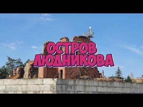 Остров Людникова в Волгограде