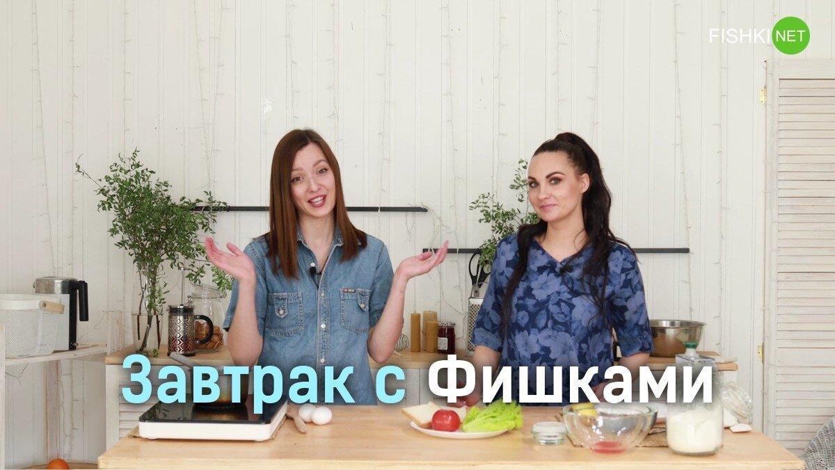 Завтрак с Фишками: яйца пашот и апельсиновый чай