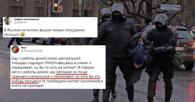 """""""На митинг вышли только полицейские"""": реакция на акцию в поддержку Навального"""