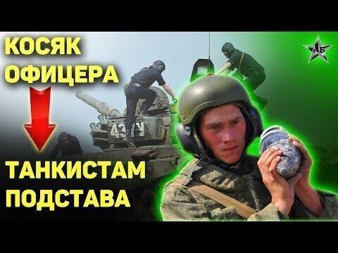 Косяк офицера - подстава танкистам: Случай после военных учений