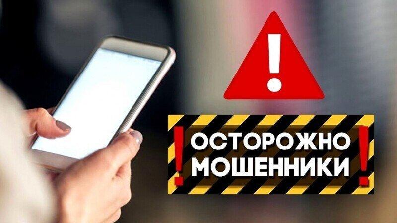 Новый вид телефонного мошенничества - будьте бдительны