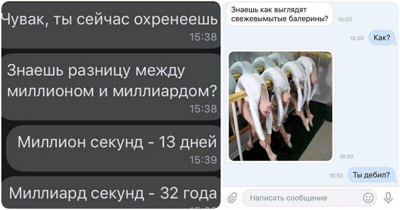 Прикольные СМС-сообщения, дошедшие до получателей и насмешившие всех