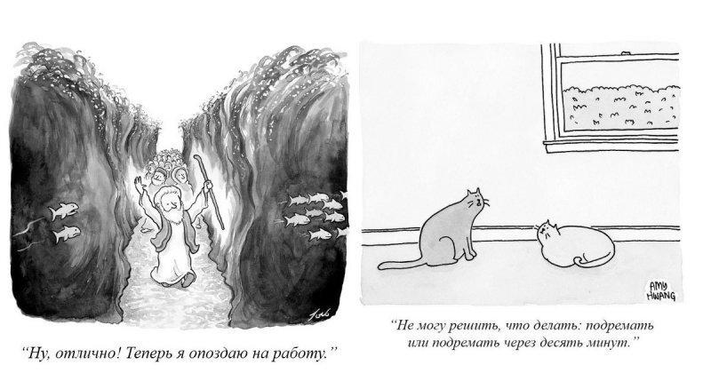 Иллюстрации из журнала The New Yorker, пропитанных сарказмом и иронией