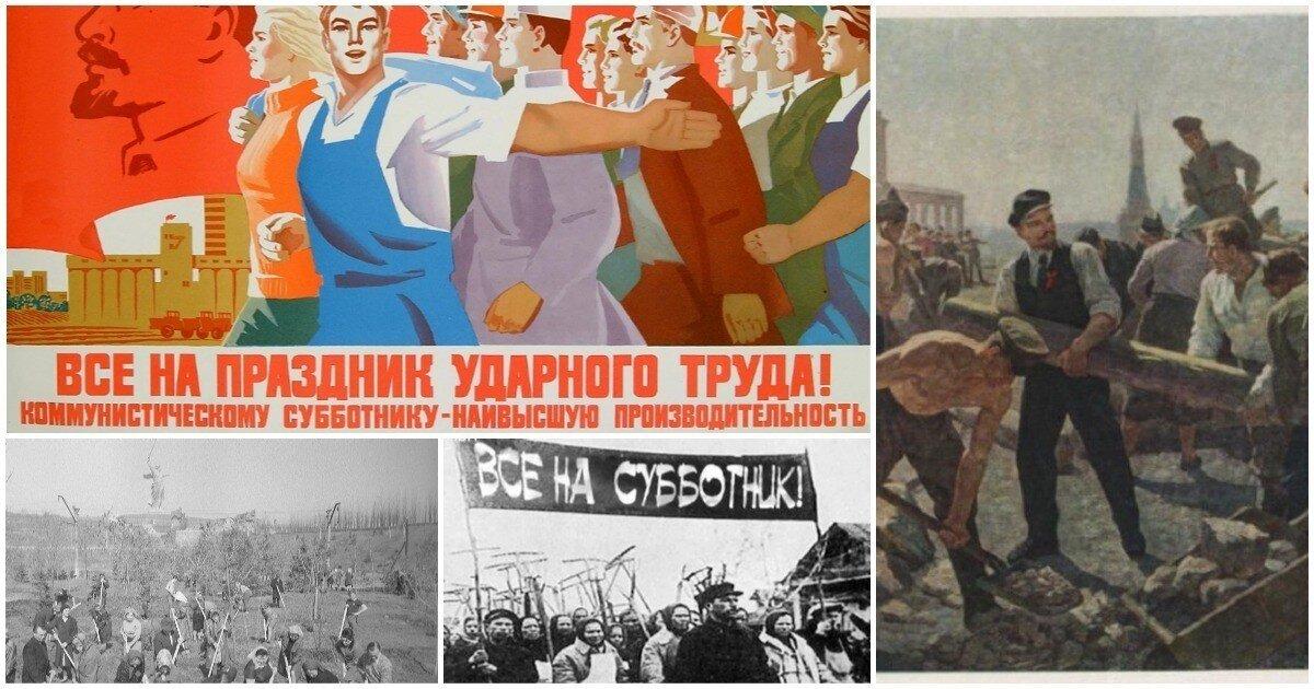 Советские чистомены: почему в СССР были так любимы и популярны субботники