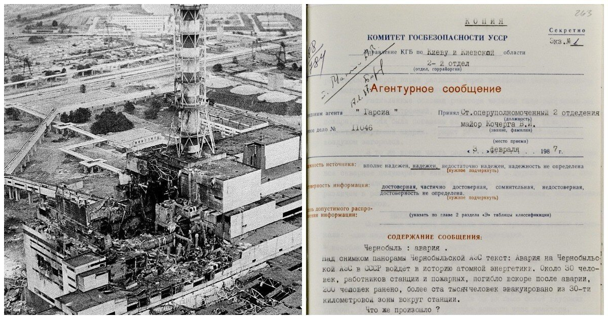 СБУ рассекретила документы о катастрофе на Чернобыльской АЭС