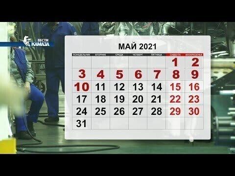 10 дней в мае — будут ли отдыхать камазовцы?