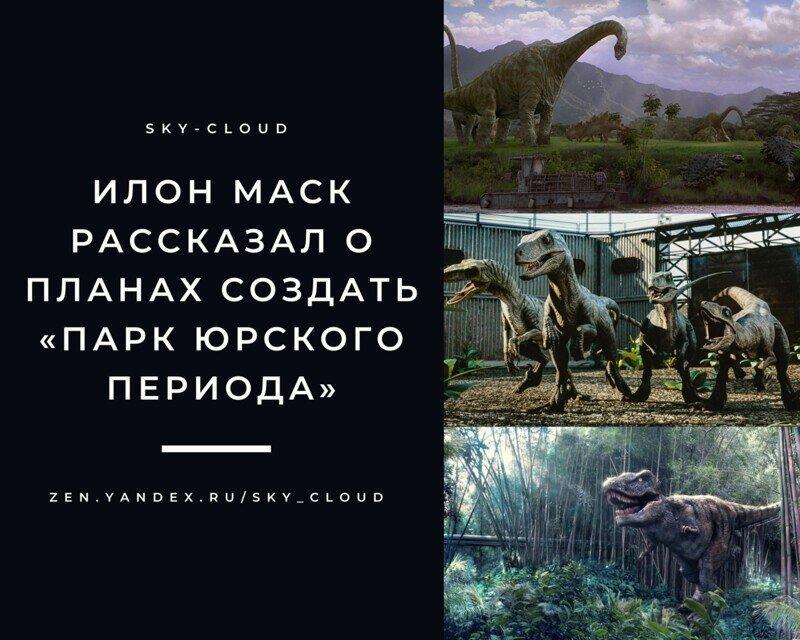 Илон Маск рассказал о планах создать «Парк Юрского периода». Ужас фильма превратится в реальность?