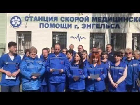 Мольба сотрудников скорой медицинской помощи г.Энгельса
