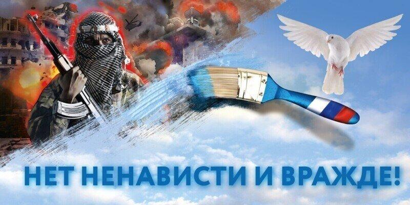 Предупреждение экстремизма в России не позволит возродить идеологию зла в умах молодежи