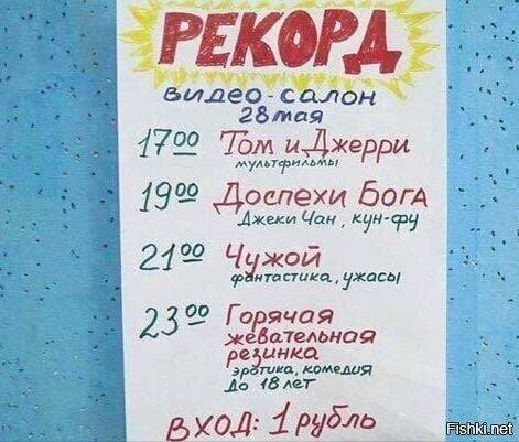 Видеосалон, Россия, 1990-е