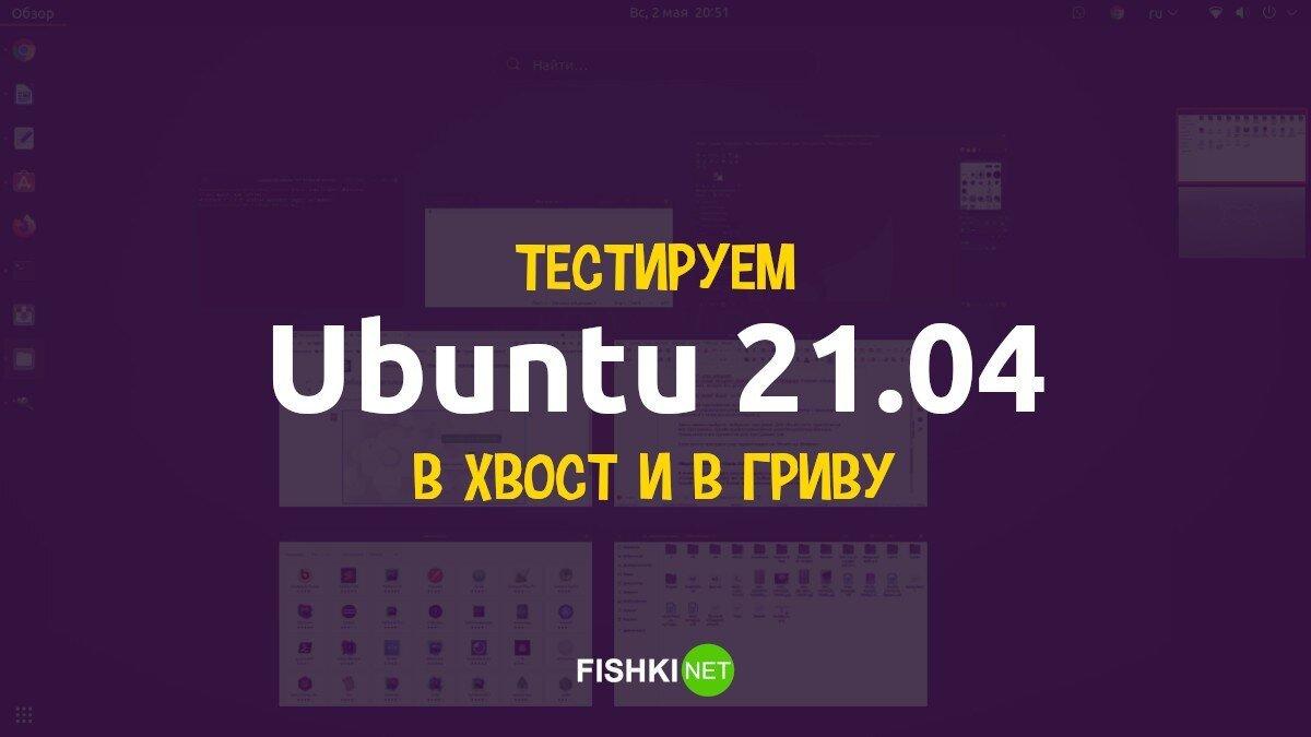 Обзор Ubuntu 21.04. Можно ли использовать систему дома?