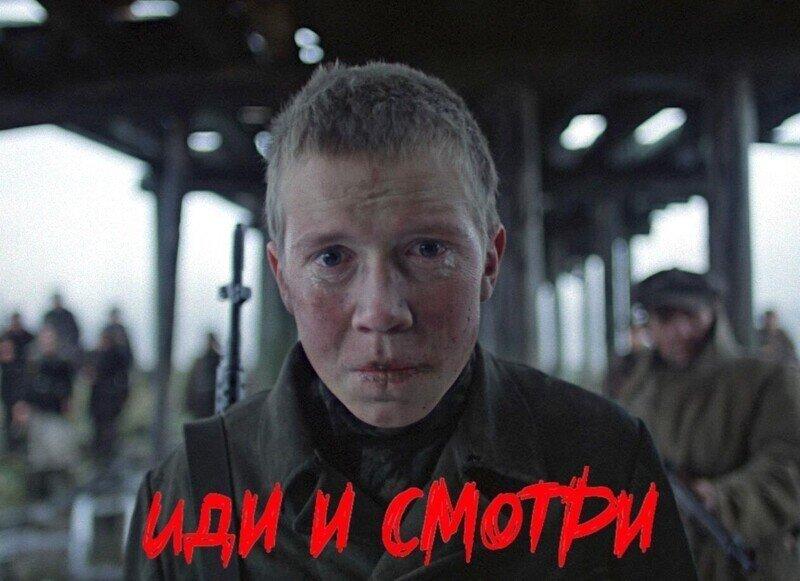 «Иди и смотри»: легендарный фильм Элема Климова возвращается в кинотеатры