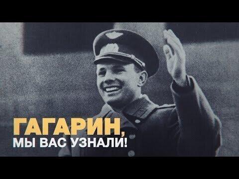 Людям в разных странах показали фото Гагарина и спросили, кто это