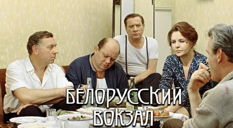 Легендарному фильму «Белорусский вокзал» 50 лет. Как отбирали актёрский состав, интересные факты со съёмок
