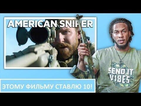 Снайпер смотрит и комментирует действия снайперов в кино