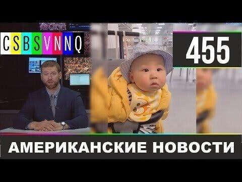 Американские новости 455