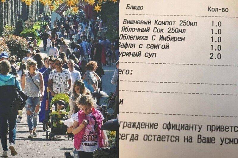 """""""За обед для детей две с половиной тысячи?"""": приезжие шокированы ценами на курортах России"""