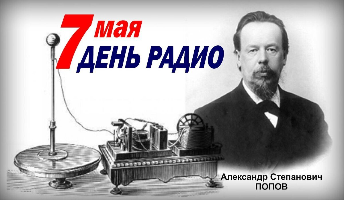 Радио придумали не физики Попов или Маркони, а юристы