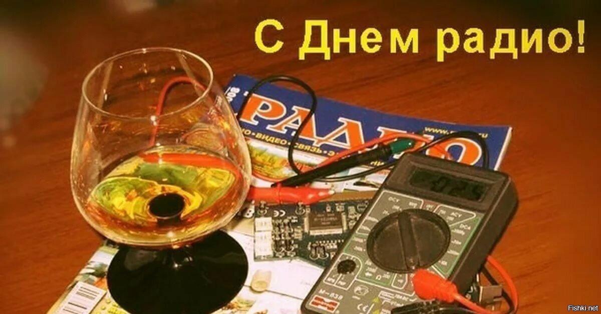 Всех радиолюбителей, радиопрофессионалов и просто радиопричастных - с Днём Радио