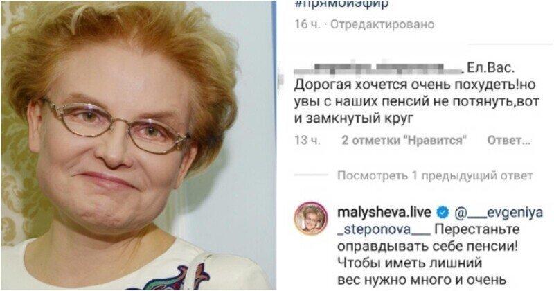 Елена Малышева посоветовала пенсионерам с лишним весом взять пример с блокадников