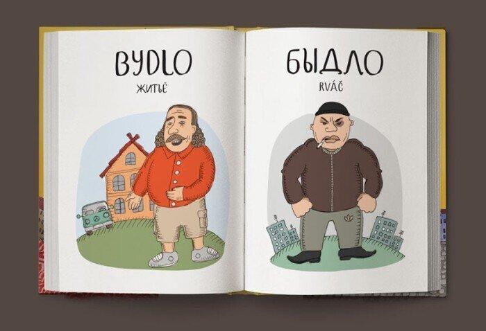 Веселый чешско-русский словарь. С картинками