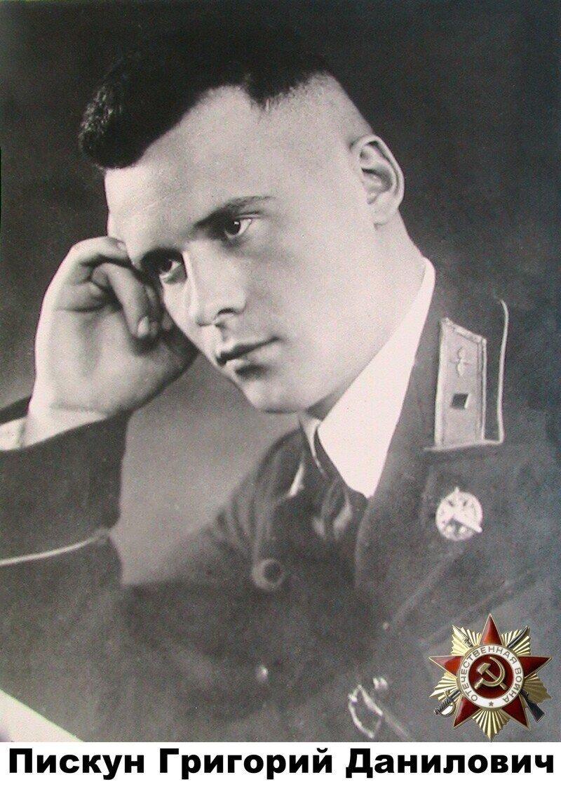 Пискун Григорий Данилович/ лётчик-истребитель
