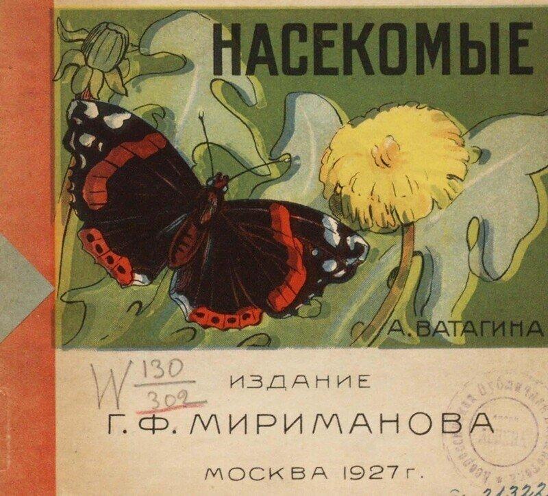 """Это действительно """"книга для малых ребят"""". 1927. А. Ватагина. Насекомые. . Изд Г. Ф. Мириманова"""