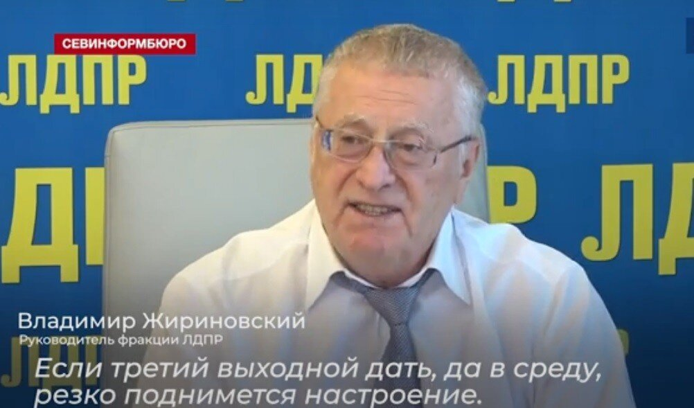 Жириновский вангует трёхдневную рабочую неделю для российских трудящихся