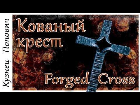 Крест из ОДНОГО куска железа. Ковка
