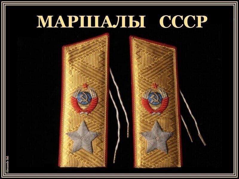Маршалы и Адмиралы флота СССР.  Альбом