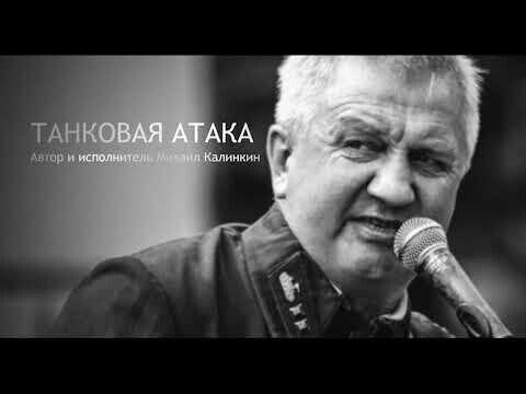 О танкистах. Песни о войне или немного о творчестве  Михаила Михайловича Калинкина