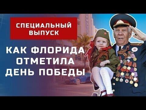 Русские американцы отметили 9 мая во Флориде. Специальный выпуск