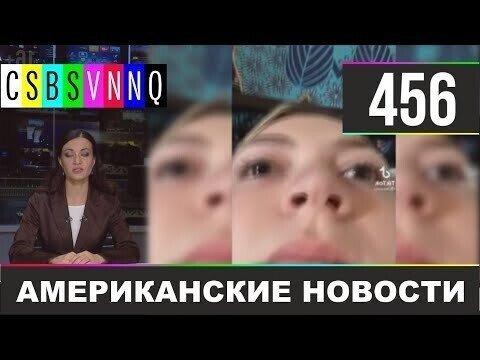 Американские новости 456