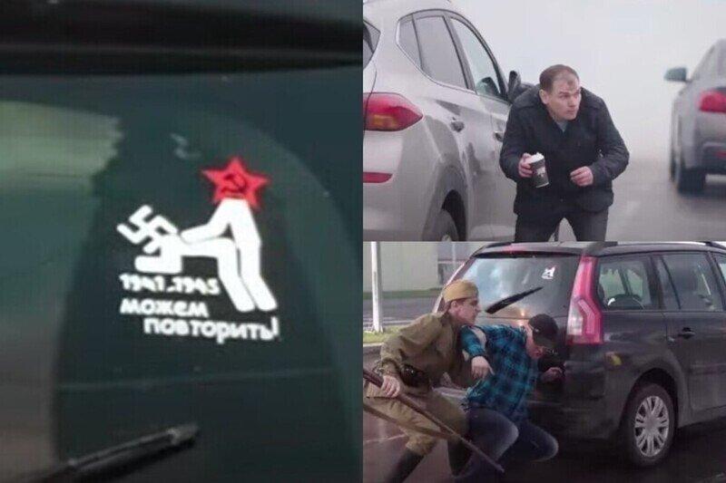 """""""Можем повторить?"""": социальный ролик посвящается любителям автонаклеек с патриотическими надписями"""