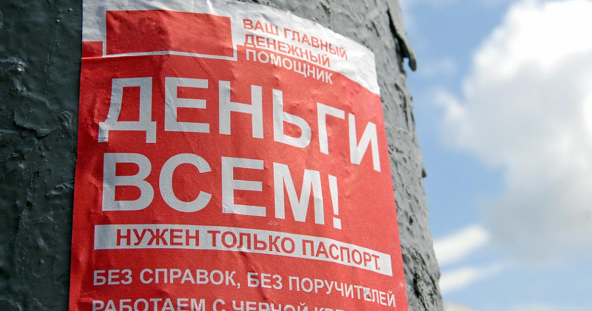 В Госдуме задумали разрешить запрещать себе брать кредиты