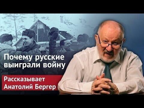 Почему русские выиграли войну?