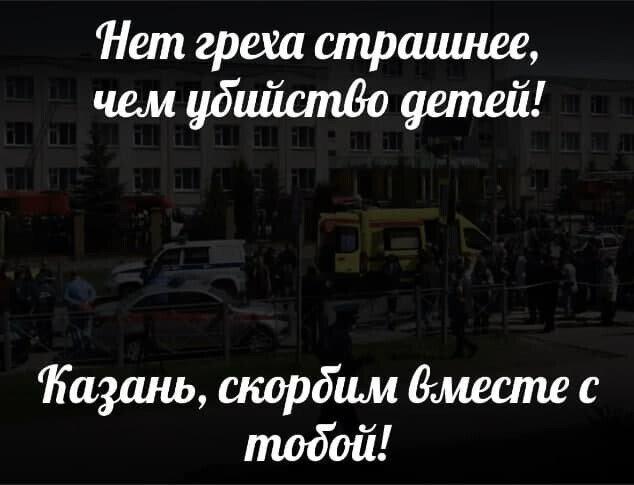Казань..... скорбим