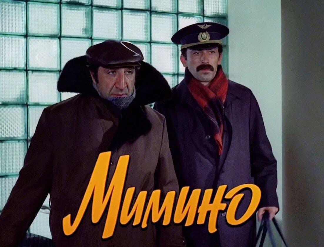 Я тебе один умный вещь скажу: что нужно знать о фильме «Мимино»