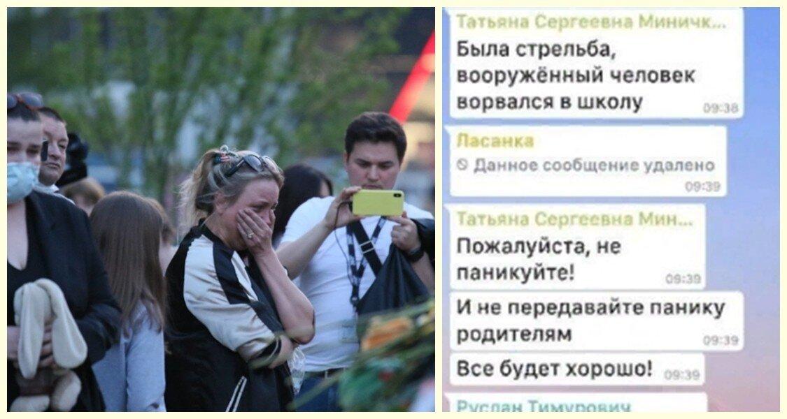 """""""Не паникуйте!"""": в сети появилась переписка учителя с восьмиклассниками казанской школы"""