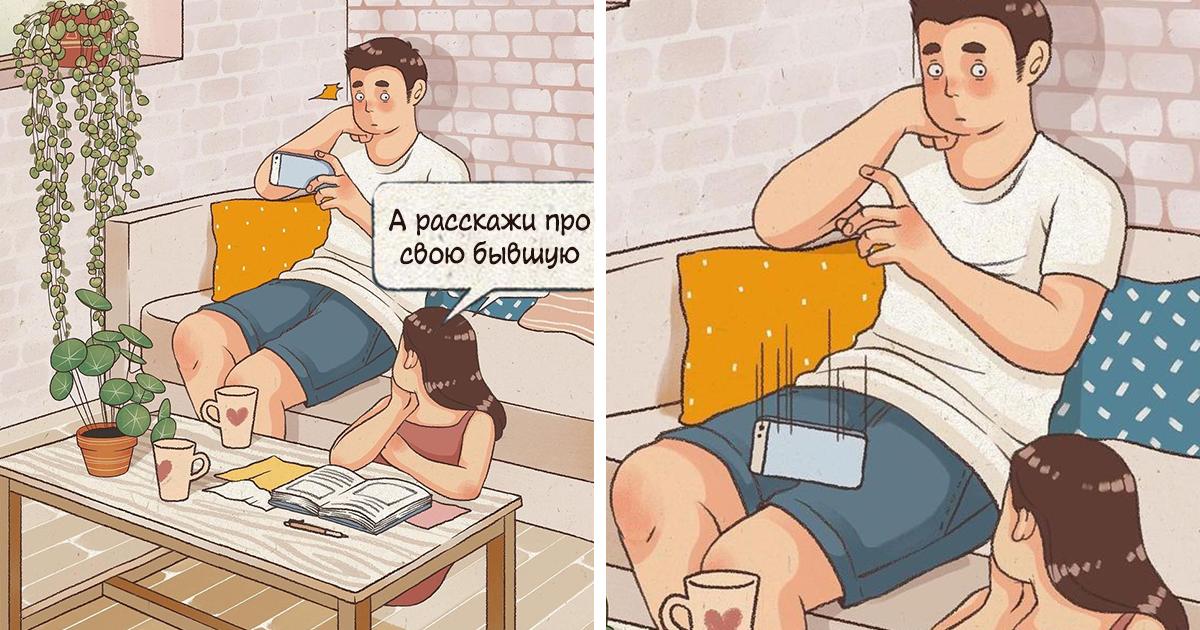 25 милых комиксов о любви и отношениях