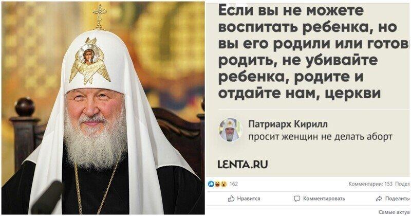 Патриарх всея Руси призвал женщин не делать аборты, а отдавать детей церкви