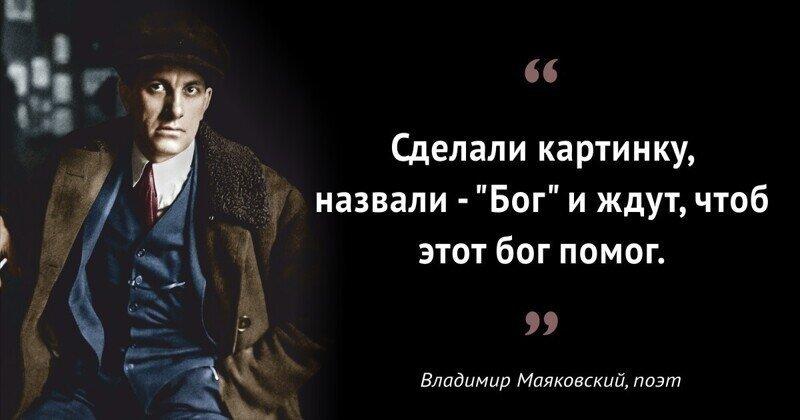 Неожиданные цитаты о Боге, которые принадлежат российским и советским знаменитостям