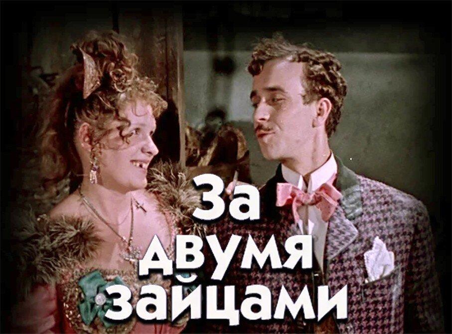 """Легендарному фильму """"За двумя зайцами"""" - 60 лет! Самые интересные моменты со съёмок картины"""