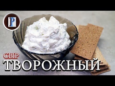 Творожный Сыр «Хохланд» домашнего производства. Легкий и очень сливочный