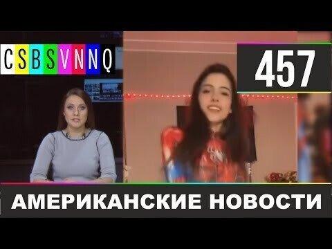 Американские новости 457