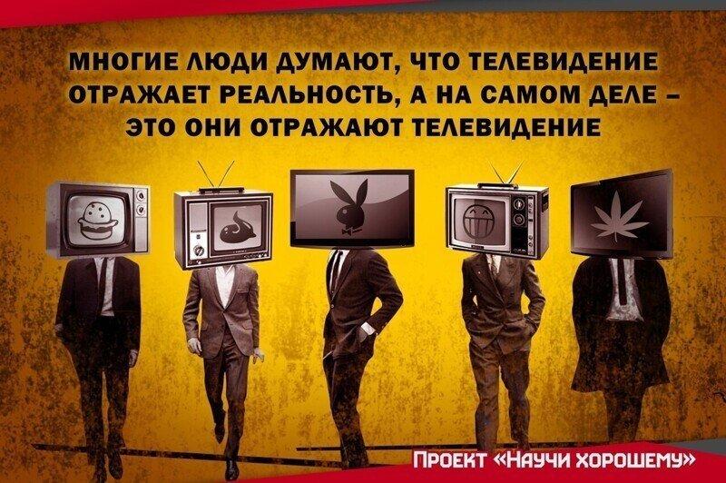 Телевидение - отражает или формирует реальность?