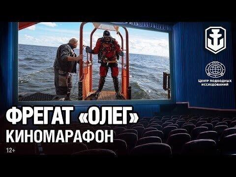 Парусно-винтовой фрегат «Олег»: взгляд из глубины