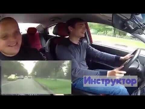 Идеальный инструктор по вождению