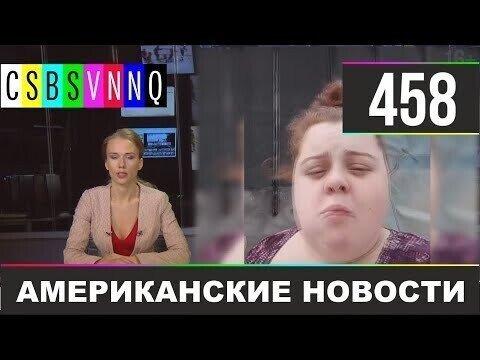 Американские новости 458